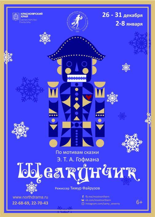 Норильским детям подарили новогоднюю сказку