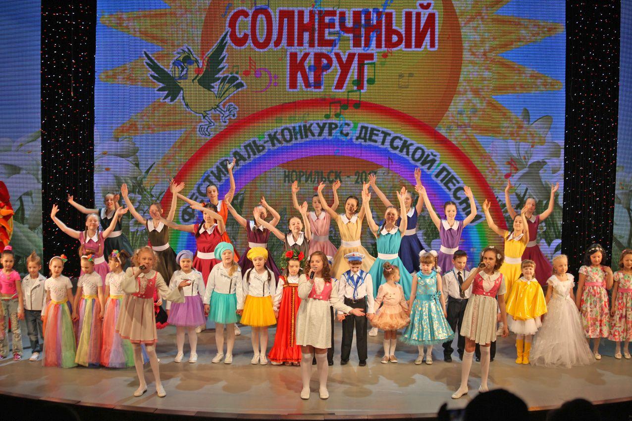 Фестиваль детской песни