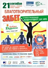Международный День мира в Дудинке отметят массовым благотворительным забегом