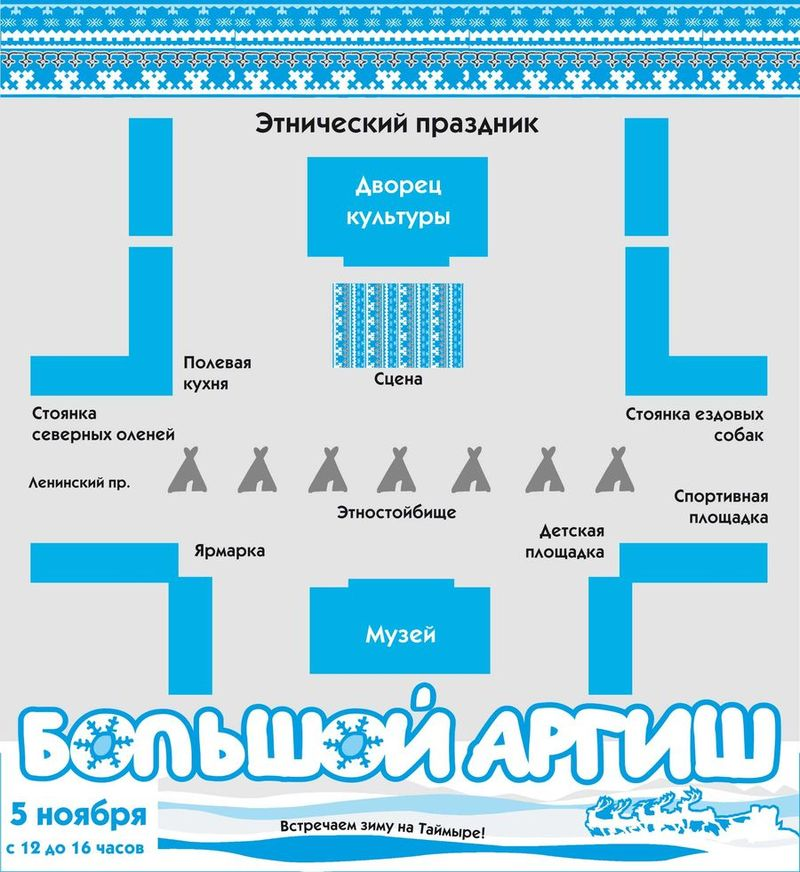 План-схема БА.jpg. НОРИЛЬСК.