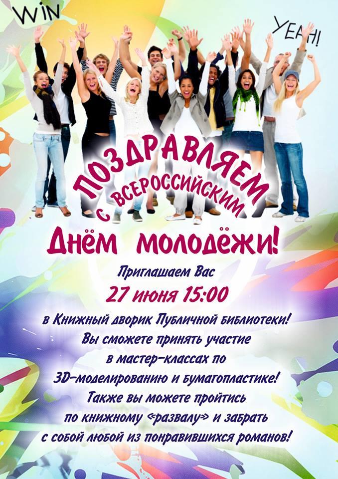 Сценарий дня россии для молодежи