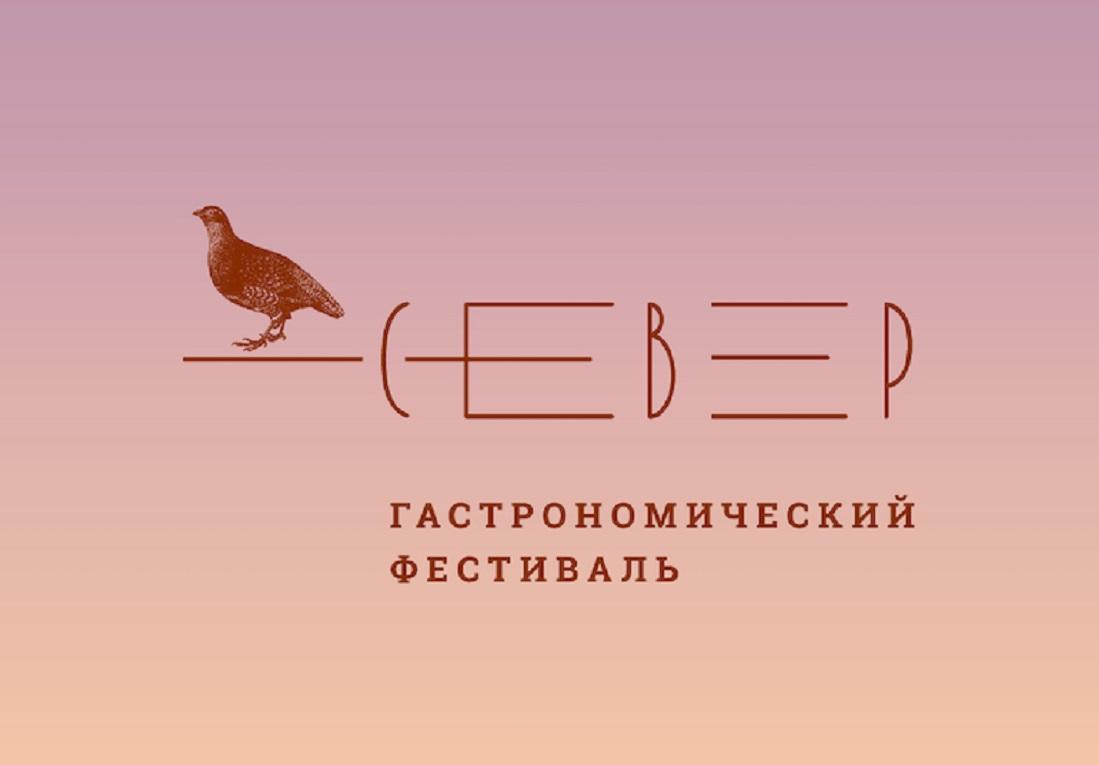 Гастрономический фестиваль «Север» состоится