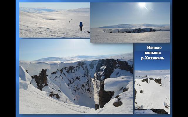 """На территории заповедника """"Путоранский"""" прошла лыжная экспедиция, претендующая на пятую категорию сложности"""