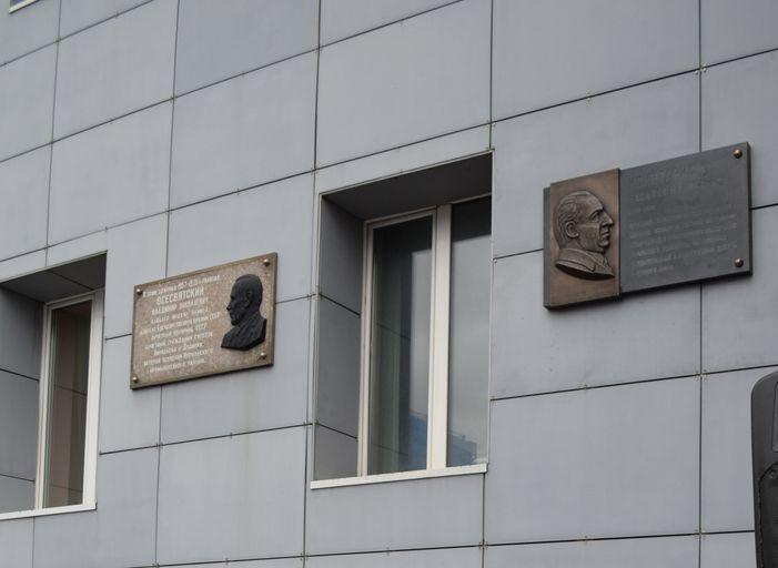 В Норильске появилась памятная доска почетному гражданину Норильска Василию Ксинтарису