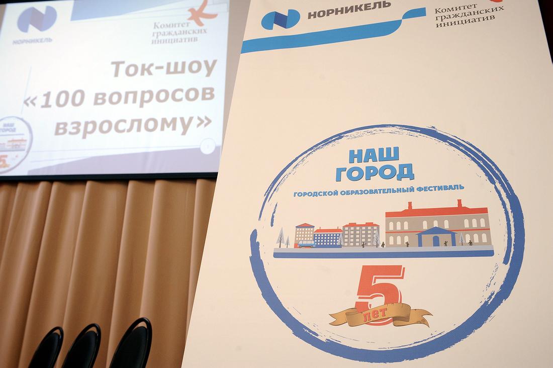 Представители городской администрации и Заполярного филиала «Норникеля» ответили на вопросы школьников