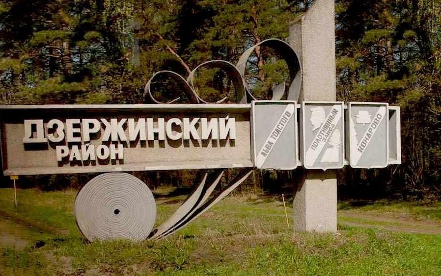 При въезде в Дзержинской район можно увидеть необычный памятник