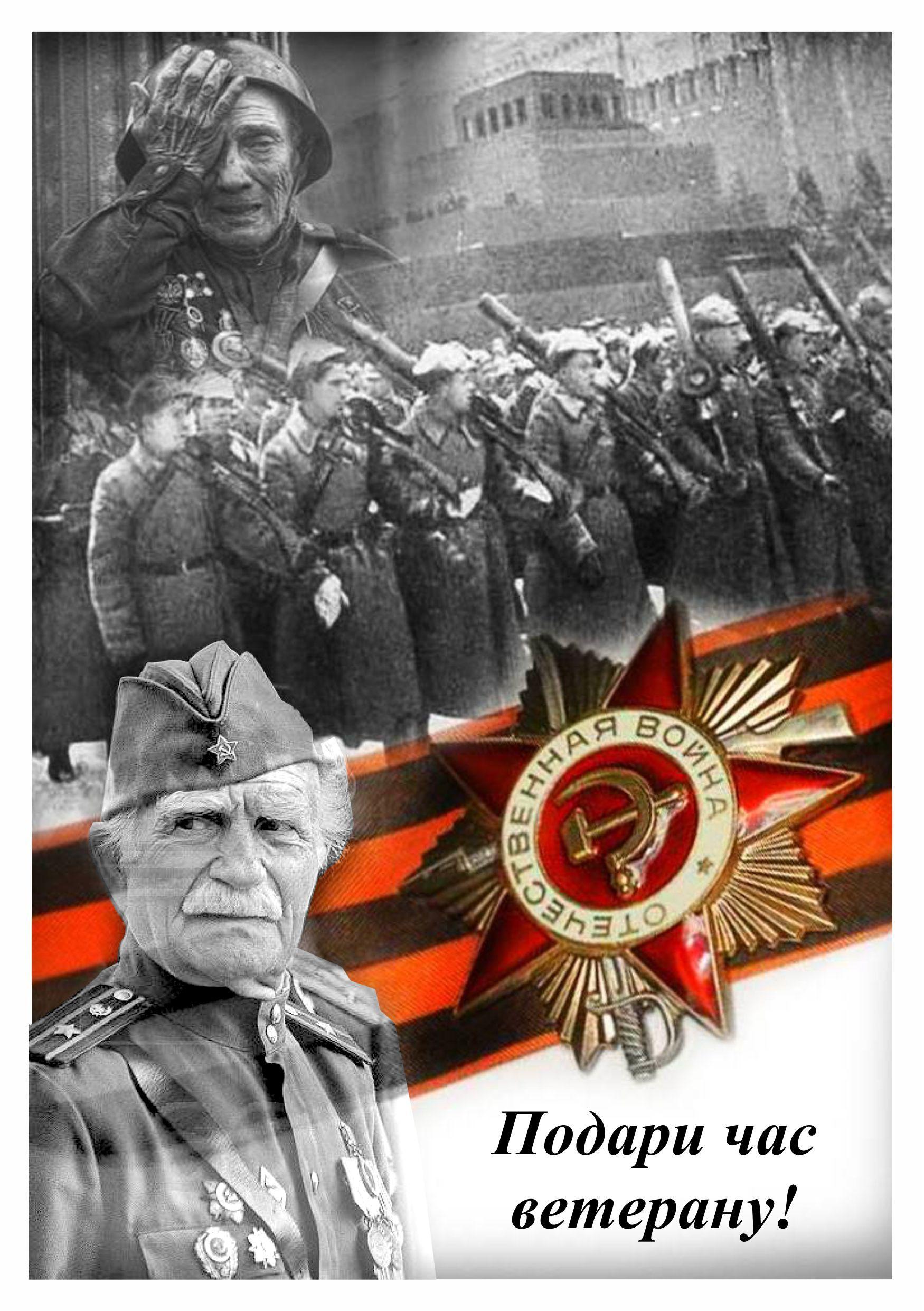 """Благотворительная акция """"Подари час ветерану!"""" завершается в Норильске"""