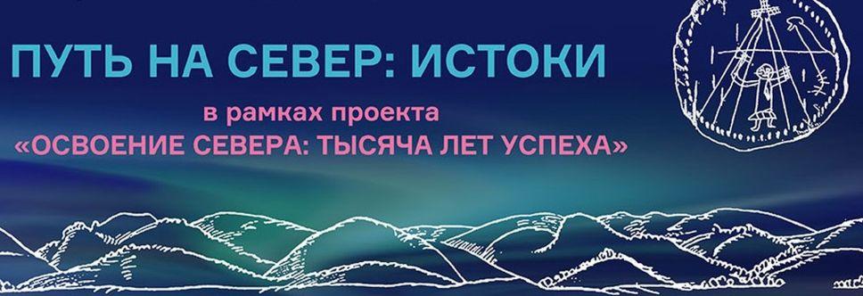 """Инициированный """"Норникелем"""" межмузейный проект по освоению Русского Севера набирает обороты"""
