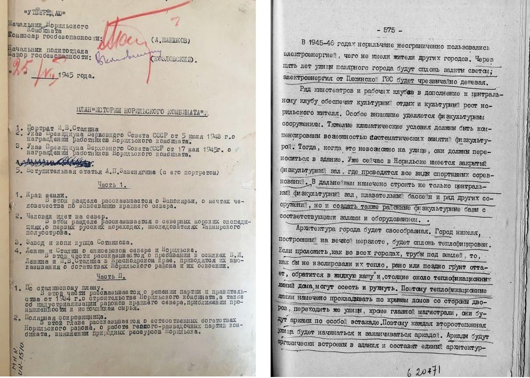 Титульный лист первой «Истории Норильского комбината» и 575 страница 4 тома