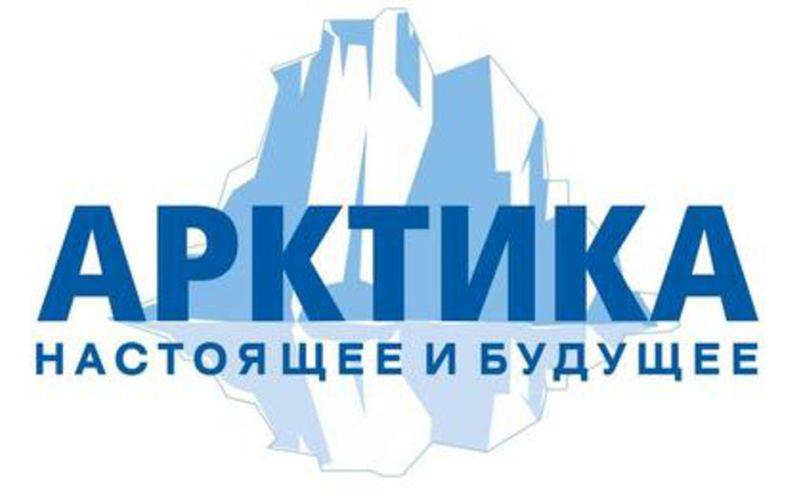 """""""Норникель"""" выступил официальным партнером форума """"Арктика: настоящее и будущее"""""""