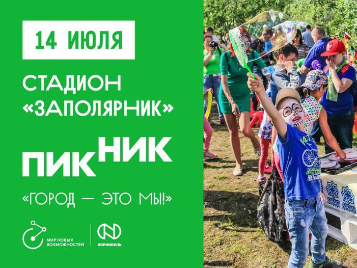 """В День металлурга и День города норильчан приглашают на """"ПикNik"""""""
