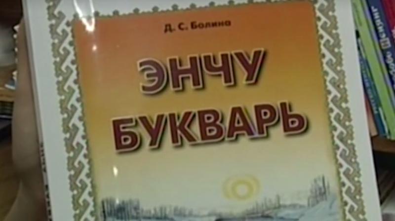 В Санкт-Петербурге отправлен в печать первый энецкий букварь