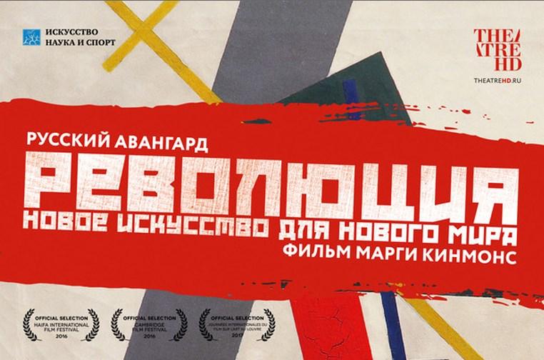 """Фильм-выставку """"Революция – новое искусство для нового мира"""" покажут норильчанам"""