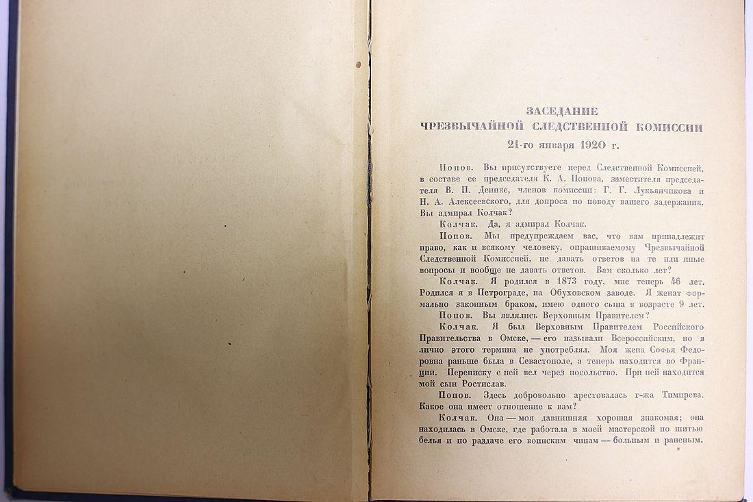 Стенограмма допроса Александра Колчака