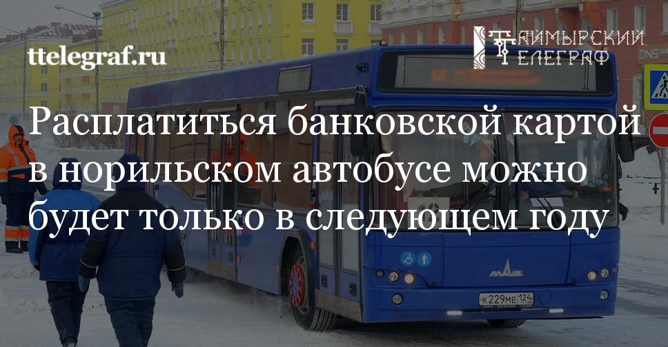 расписание движения автобусов нпопат в норильске