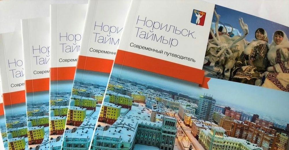 В свет выходит первый путеводитель по Норильску и Таймыру