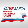 На Таймыре явка на выборах президента РФ составила более 63%