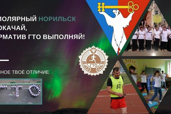 В Норильске выбрали самый лучший лозунг ГТО