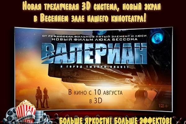 """Норильский кинотеатр """"Родина"""" обзавелся новыми 3D-системой и экраном"""