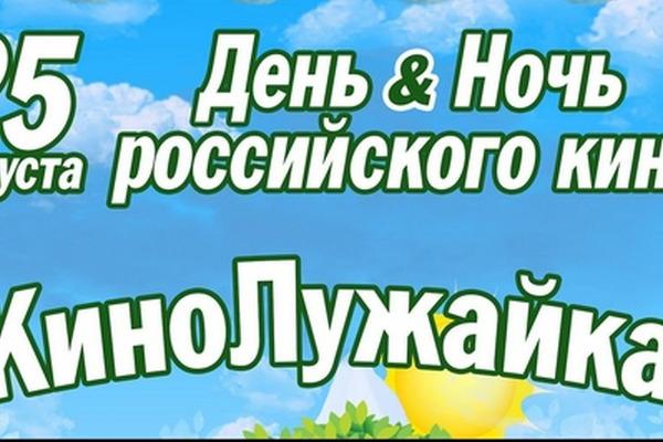 """25 августа в кинотеатре """"Родина"""" отметят День российского кино"""