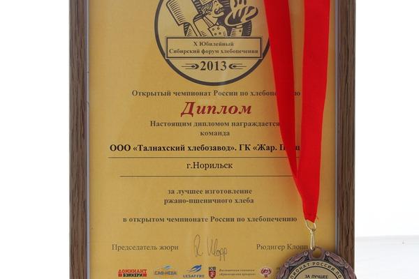 хлебозавод завоевал золото всероссийского конкурса Талнахский хлебозавод завоевал золото всероссийского конкурса