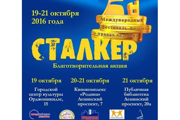 """Благотворительная акция кинофестиваля фильмов о правах человека """"Сталкер"""" стартует в Норильске сегодня"""
