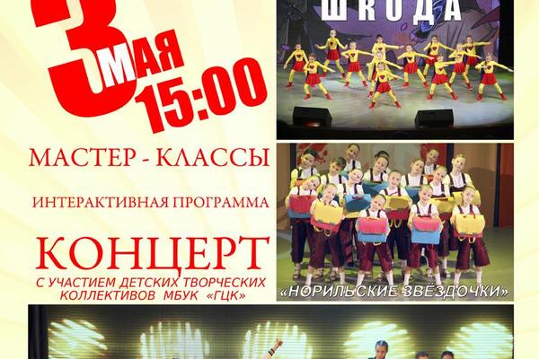 """Благотворительный концерт """"Дети – детям"""" состоится в Норильске"""