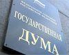Удостоверения об избрании в состав Госдумы РФ получили Юрий Швыткин, Петр Пимашков, Раиса Кармазина и Виктор Зубарев