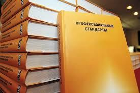Изменения в Трудовом кодексе России делают обязательным применение профстандартов