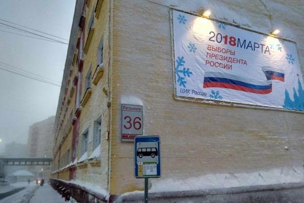 Вопрос обеспечения безопасности в период подготовки и проведения выборов президента РФ обсудили на Таймыре