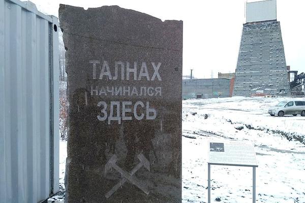 Знак «Талнах начинался здесь» открыли у подножия горы Отдельной