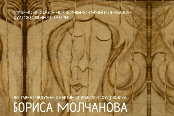 Дата открытия выставки Бориса Молчанова в норильской галерее вновь изменена