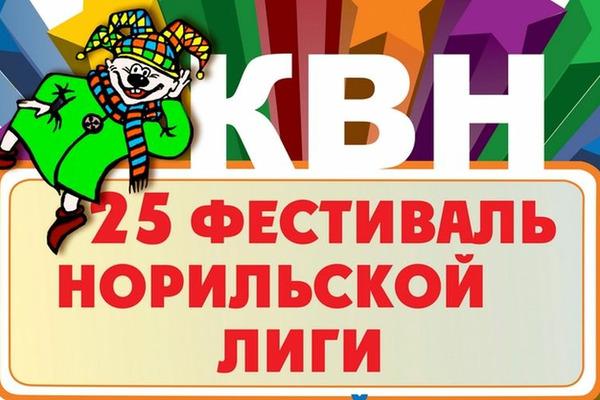 Гала-концерт фестиваля команд Норильской Лиги КВН пройдет в ГЦК