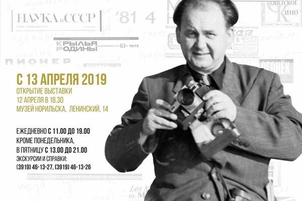 В День космонавтики Музей Норильска открывает выставочный проект «Звездный путь»