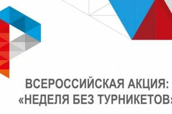 """""""Неделя без турникетов"""" проходит в Норильске"""