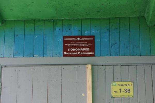 Доску славы с именем участника ВОВ Василия Пономарева установили в Дудинке