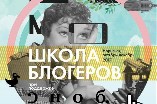 """""""Школа блогеров"""" открывается в Норильске"""