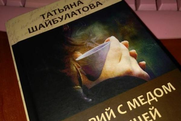 Новую книгу норильской писательницы Татьяны Шайбулатовой презентуют сегодня вечером