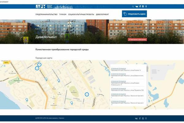 Список муниципальной недвижимости, которую можно арендовать или купить, появился на сайте Агентства развития Норильска