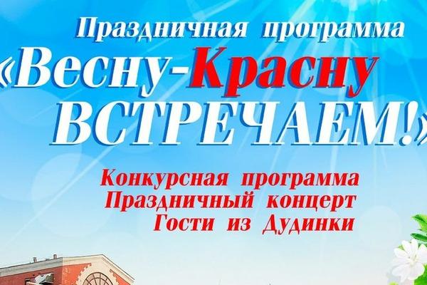 """Общегородской праздник """"Весну-красну встречаем!"""" пройдет в Норильске"""