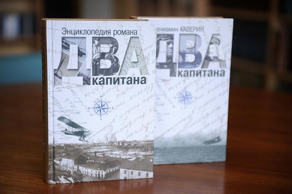 Лучший советский миф: в Публичной библиотеке презентовали уникальный двухтомник