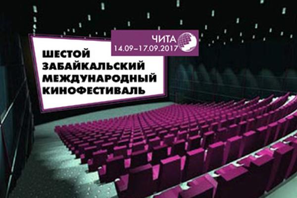 """""""Норникель"""" поддерживает стартовавший сегодня в Чите международный кинофестиваль"""