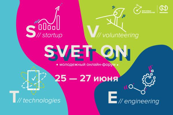 «Норникель» приглашает молодежь на онлайн-форум SVET ON