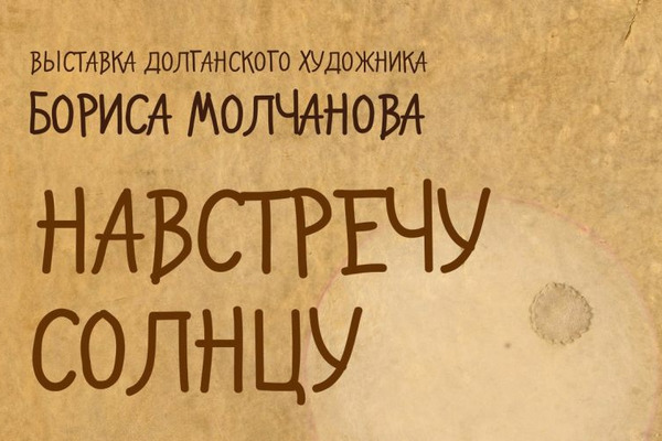 Масштабная выставка работ Бориса Молчанова готовится к открытию в Норильске