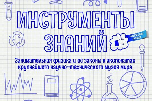 В Талнахском филиале норильского музея завтра откроется выставка из фондов крупнейшего научно-технического музея мира