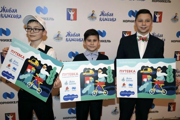 """Три норильских школьника выиграли путевки в """"Артек"""""""