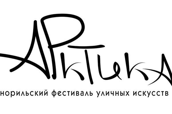 В Норильск прилетели уличные художники