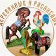 Выставка деревянных игрушек откроется в Норильске в первый день весны
