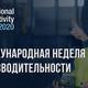 Проекты «Норникеля» взяли призовые места на Международной неделе производительности