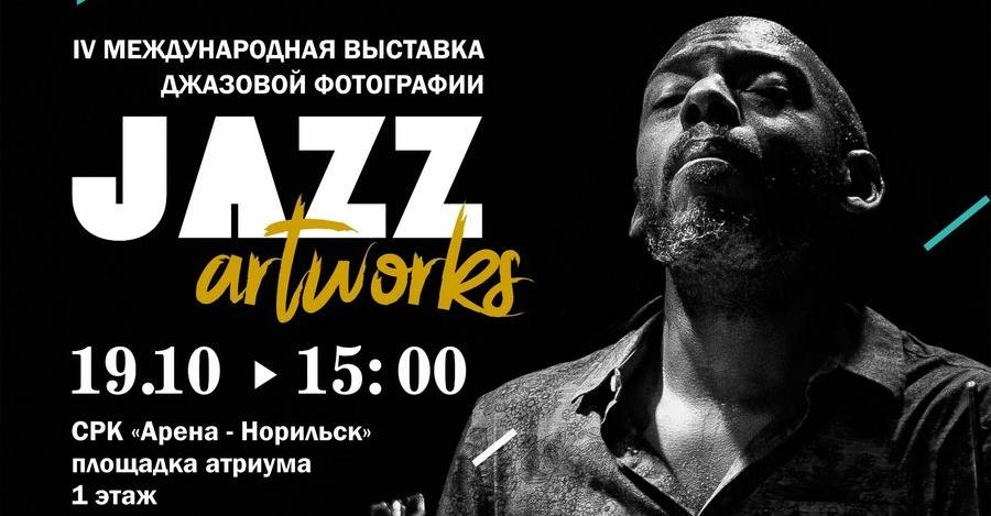 В Норильске выставят лучшие джазовые фотографии